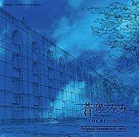 「蒼穹のファフナー THE BEYOND」オリジナルサウンドトラックvol.1