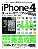 iPhone4スーパーマニュアル