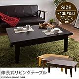 サン・ハーベスト 伸長式リビングテーブル(2段階タイプ) 100/150 ダークブラウン