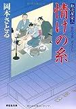 情けの糸 取次屋栄三 (祥伝社文庫)