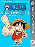 ONE PIECE STARTER BOOK 1 (ジャンプコミックスDIGITAL)
