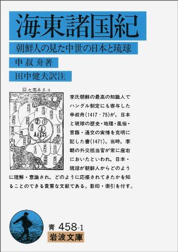 海東諸国紀―朝鮮人の見た中世の日本と琉球 (岩波文庫)の詳細を見る