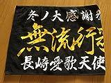 福山雅治 冬の大感謝祭 其の十一 スポーツタオル 黒