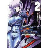 マブラヴ オルタネイティヴ トータル・イクリプス rising (2) (電撃コミックス)