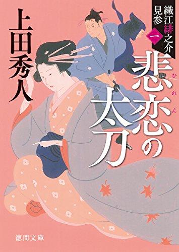 悲恋の太刀: 織江緋之介見参 一 〈新装版〉 (徳間文庫)