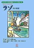 ラゾ―川の秘密 (ベイヤーン国の物語シリーズ 第 3作)