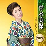 青木美保 ベストセレクション 2019