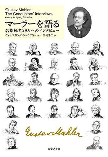 マーラーを語る: 名指揮者29人へのインタビュー