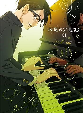 坂道のアポロン 第1巻 Blu-ray 【初回限定生産版】