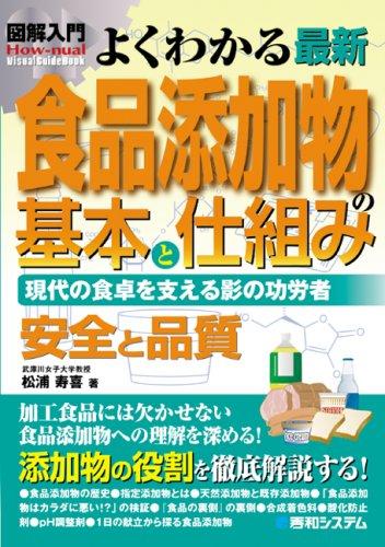 図解入門よくわかる最新食品添加物の基本と仕組み (How‐nual Visual Guide Book)の詳細を見る