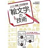 ノート・手帳・メモが変わる「絵文字」の技術 (中経出版)