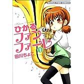 ひかるファンファーレ 1 (まんがタイムコミックス)