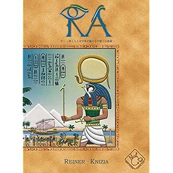 ラー (Ra) 日本語版 ボードゲーム