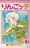 りんごっ子〈3〉 (1978年) (フラワーコミックス)