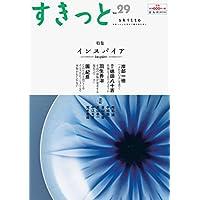 すきっと vol.29 特集:インスパイア―inspire―