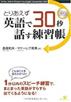 とりあえず英語で30秒 話す練習帳(CD付)