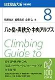 日本登山大系[普及版] 8:八ヶ岳・奥秩父・中央アルプス