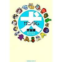 犬ガンダム (宇宙編) (角川コミックス・エース (KCA154-2))