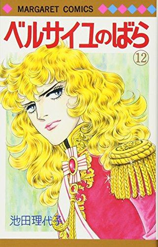 ベルサイユのばら 12 (マーガレットコミックス)