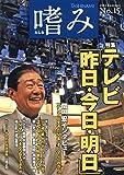 嗜み no.15(2012 Summ 特集:テレビ「昨日・今日・明日」 関口宏インタビュー・「テレ