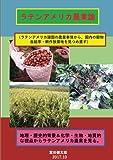 ラテンアメリカ農業論 - ラテンアメリカ諸国の農業事情から、国内の穀物自給率・耕作放棄地を見つめ直す (MyISBN - デザインエッグ社)