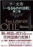 ラー文書「一なるものの法則」第二巻