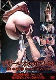 ビザールオルガズム58 [DVD]