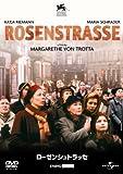 ローゼンシュトラッセ[DVD]