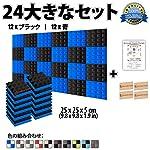 スーパーダッシュ 新しい24ピース 250 x 250 x 50 mm ピラミッド 吸音材 防音 吸音材質ポリウレタン SD1034 (黒と青)