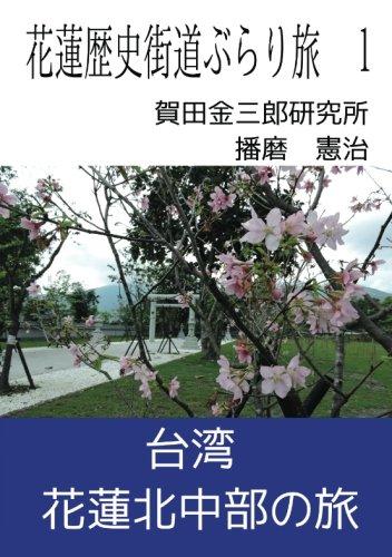 花蓮歴史街道ぶらり旅 1 (∞books(ムゲンブックス) - デザインエッグ社)