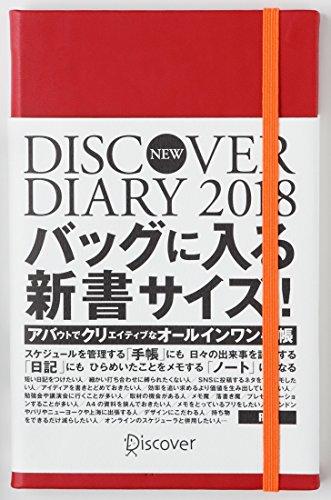 ディスカヴァー・トゥエンティワン DISCOVER DIARY 2018 1月始まり 新書サイズ レッド Artificial leather