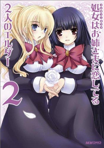 マジキュー4コマ 処女はお姉さまに恋してる 2人のエルダー(2) (マジキューコミックス)の詳細を見る