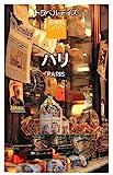 トラベルデイズ パリ (旅行ガイド)