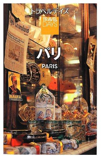 トラベルデイズ パリ (旅行ガイド)の詳細を見る
