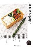 お弁当で健康に (暮しの手帖ブックス)