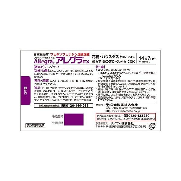 【第2類医薬品】アレグラFX 14錠 ※セルフ...の紹介画像2