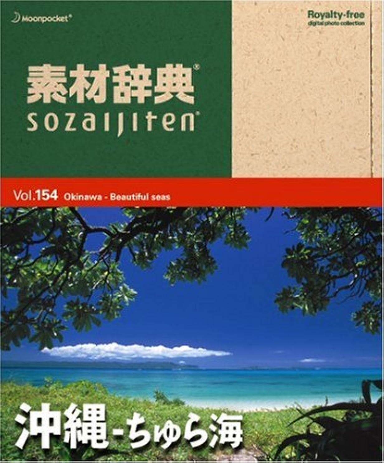 出費コード抗議素材辞典 Vol.154 沖縄~ちゅら海編