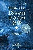 2019年上半期 12星座別あなたの運勢 てんびん座 (幻冬舎plus+)