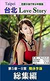 台北 Love Story 総集編(5-8)【簡体字版】恋愛小説で学ぶ中国語: 二人の距離 (LITTLE-KEI.COM)