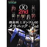 機動戦士ガンダム00 メカニック-2nd (双葉社ムック)