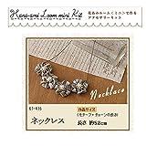 花あみルーム miniで作るアクセサリーキットネックレス61-416 【個】