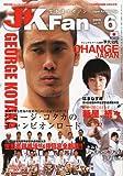 JK Fan (ジェイケイ・ファン) 空手道マガジン 2009年 06月号 [雑誌]