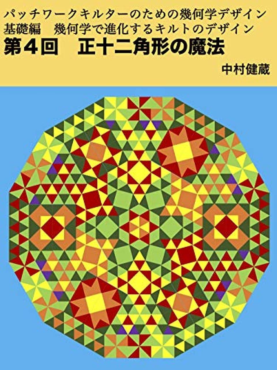 中傷例植物学者第4回 正十二角形の魔法: 基礎編 幾何学で進化するキルトデザイン パッチワークキルターのための幾何学デザイン