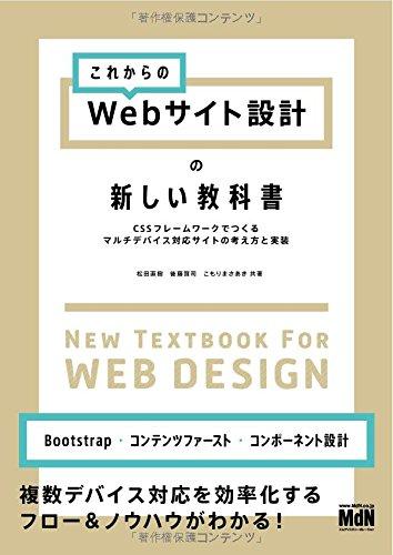 これからのWebサイト設計の新しい教科書 CSSフレームワークでつくるマルチデバイス対応サイトの考え方と実装〈Bootstrap・コンテンツファースト・コンポーネント設計〉の詳細を見る