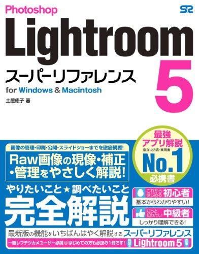 Photoshop Lightroom 5 スーパーリファレンス for Windows&Macintoshの詳細を見る