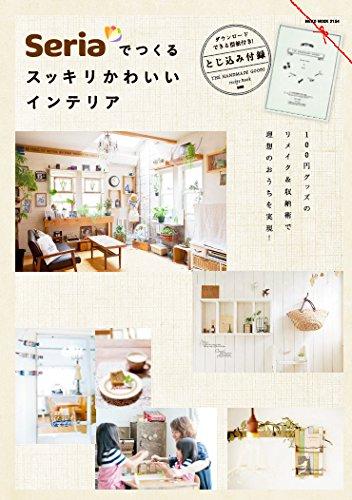 RoomClip商品情報 - Seriaでつくるスッキリかわいいインテリア (NEKO MOOK)