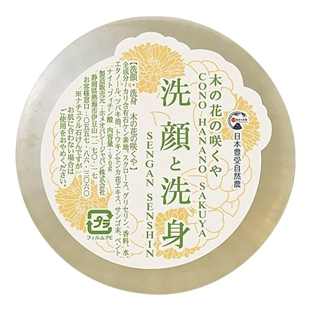 シャワー普及過言日本豊受自然農 木の花の咲くや 洗顔?洗身ソープ 90g