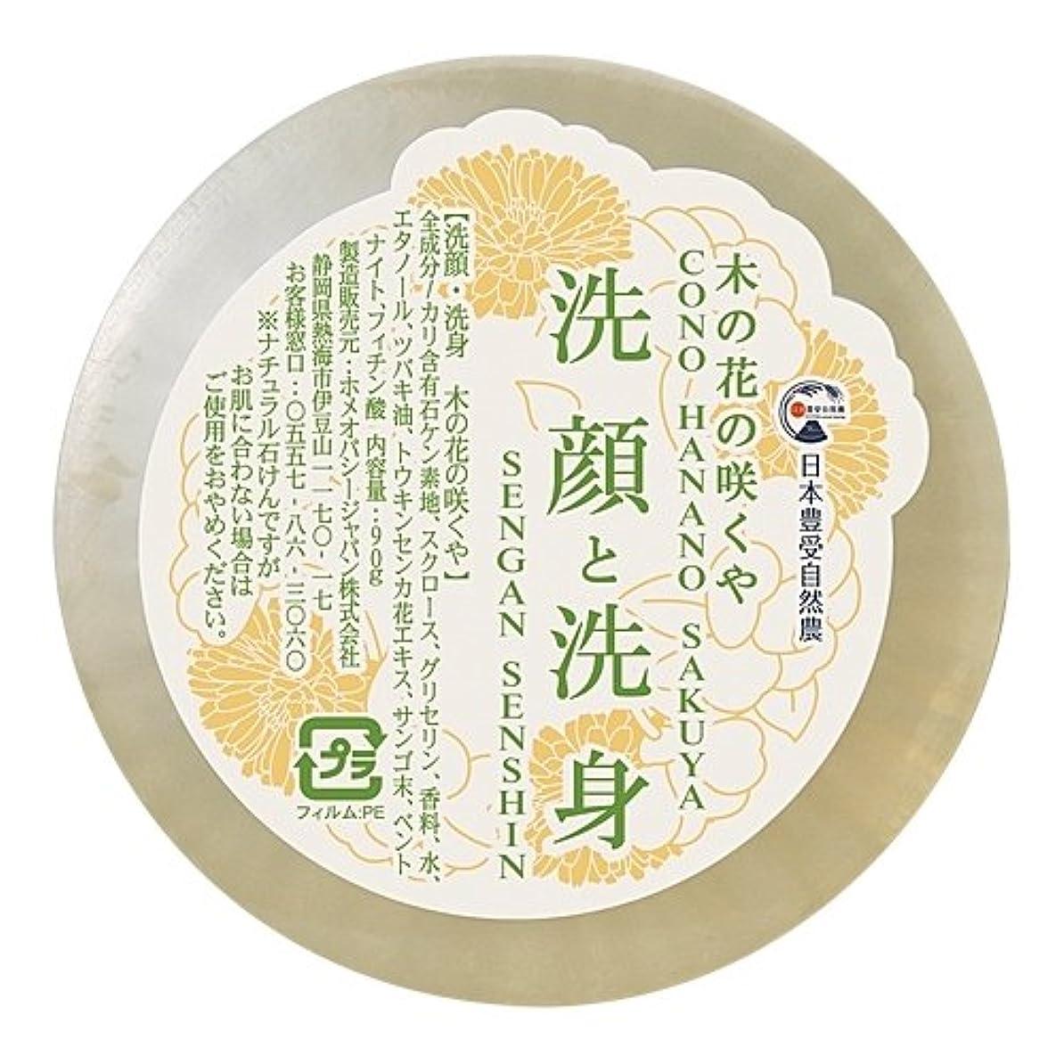里親代理店暫定日本豊受自然農 木の花の咲くや 洗顔?洗身ソープ 90g
