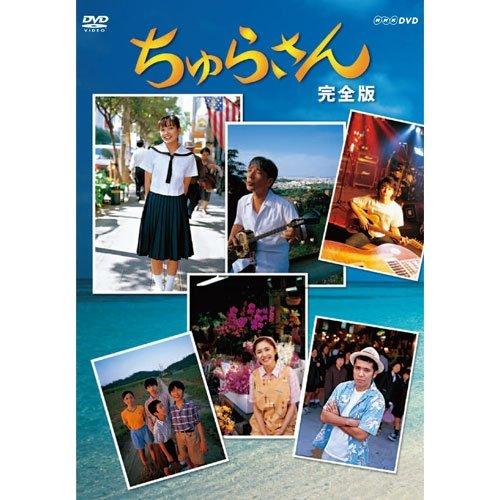 連続テレビ小説 ちゅらさん 完全版 DVD-BOX 全13枚【NHKスクエア限定商品】