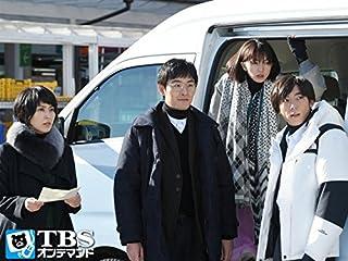 第1話 偶然の出会いに隠された4つの嘘・・・大人のラブサスペンス!!
